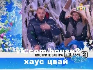 The ХАУС ЦВАЙ | ВКонтакте - VK com